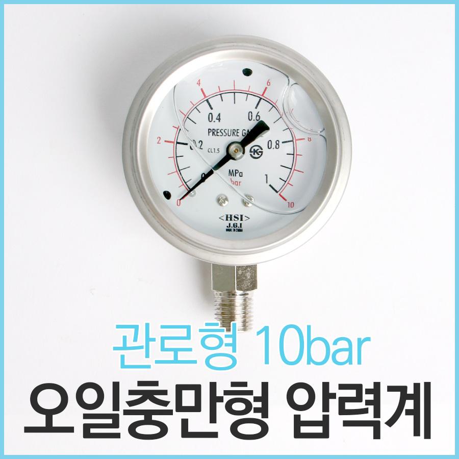 오일충만형 압력계 관로형 10bar 2.5인치 3/8 나사