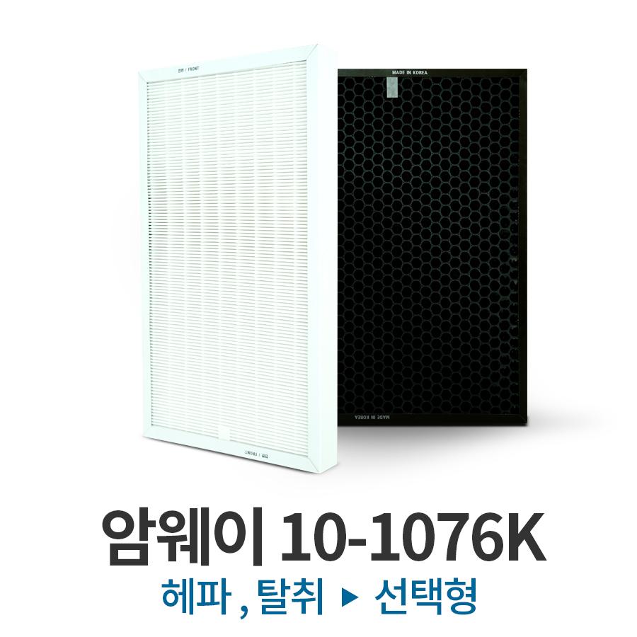 암웨이 10-1076K 국내제조 공기청정기필터 헤파/탈취 선택형