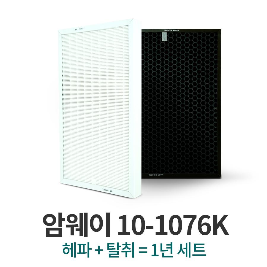 암웨이 10-1076K 국내제조 공기청정기 고급호환필터 1년세트