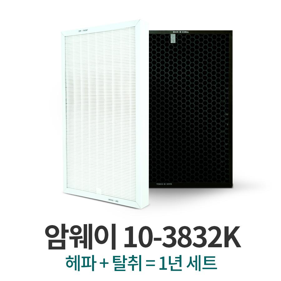 암웨이 10-3832K 국내제조 공기청정기 고급호환필터 1년세트