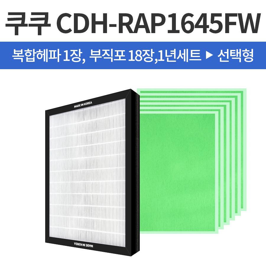 쿠쿠 CDH-AP1645FW 공기청정기 복합필터/부직포 선택형