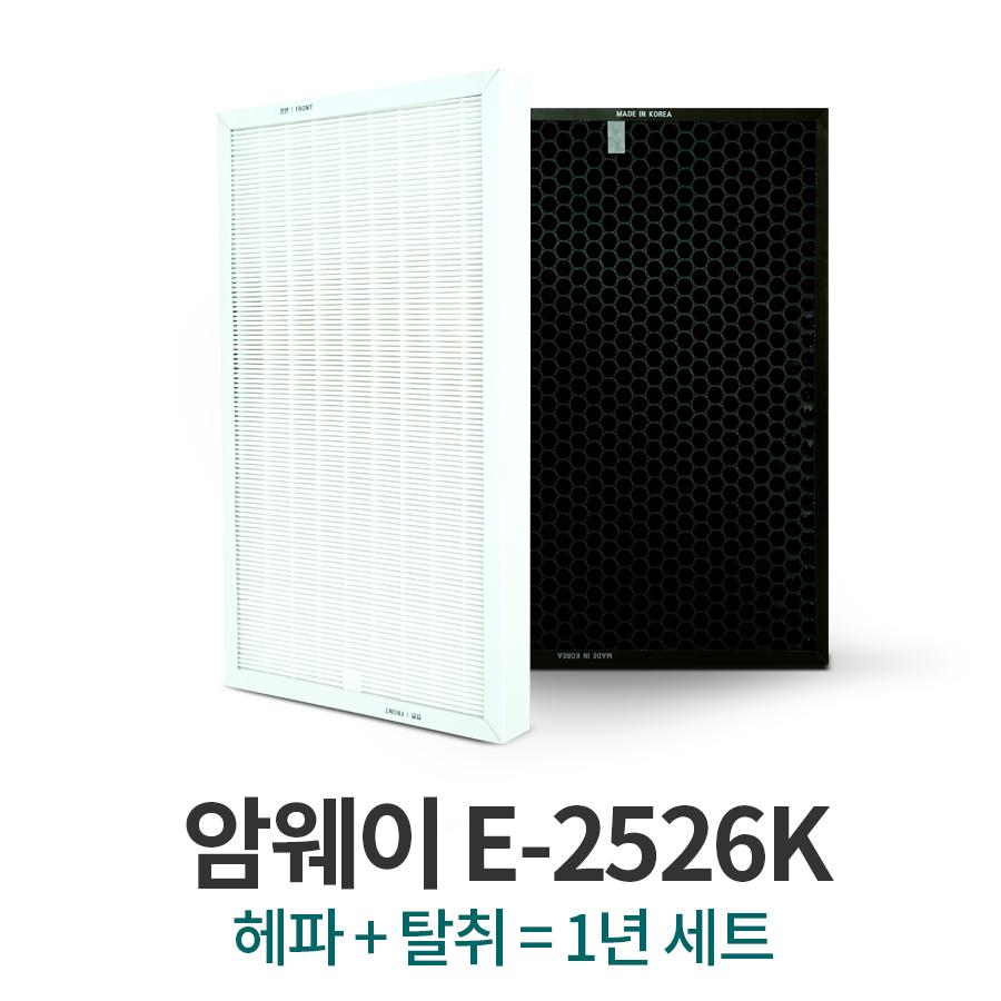 암웨이 E-2526K 국내제조 공기청정기 고급호환필터 1년세트
