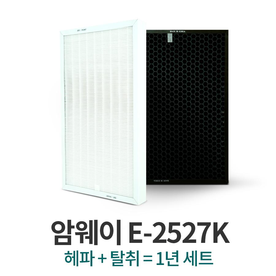 암웨이 E-2527K 국내제조 공기청정기 고급호환필터 1년세트