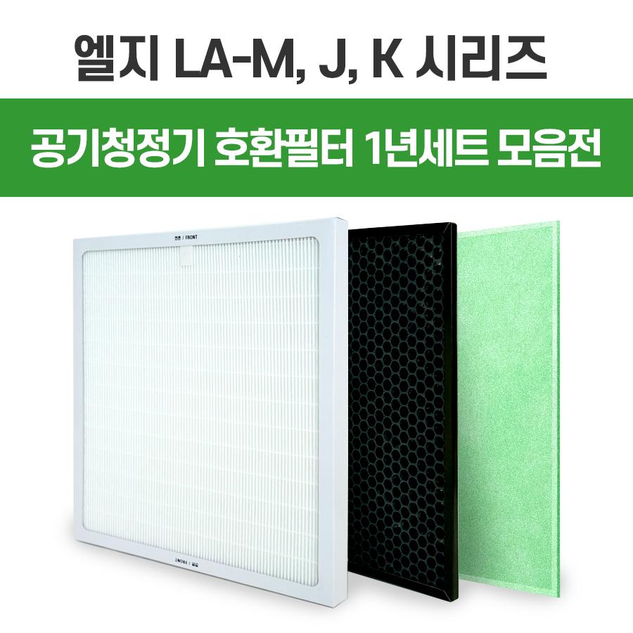 엘지LA-M,J,K시리즈 공기청정기호환필터1년세트모음전