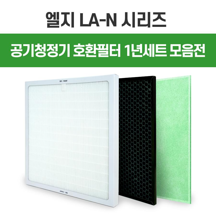 엘지 LA-N 시리즈 공기청정기호환필터 1년세트 모음전