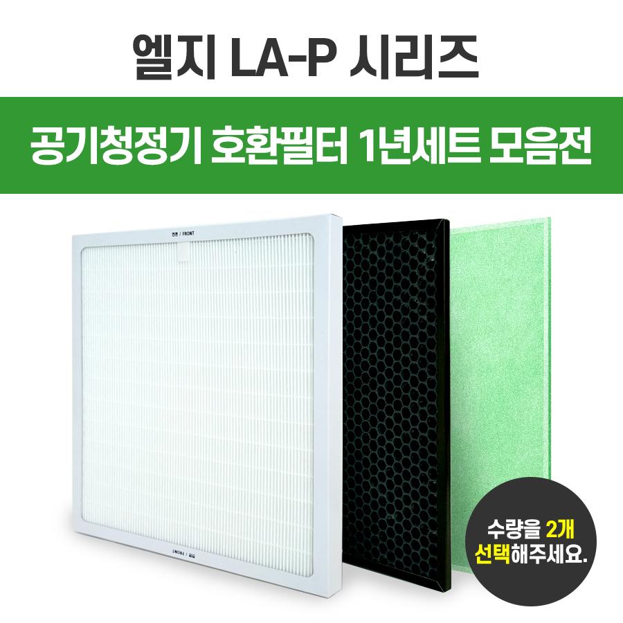 엘지 LA-P 시리즈 공기청정기호환필터 모음전-2개선택