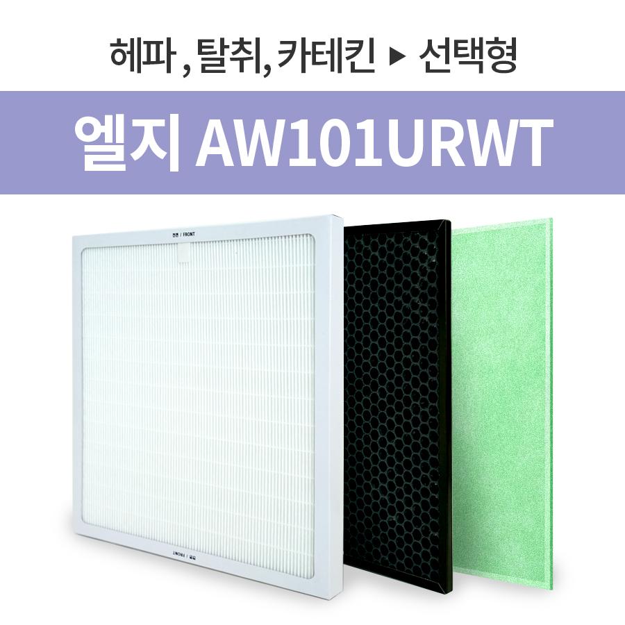 엘지 AW101URWT 국내제조 공기청정기 헤파 탈취 부직포 선택형
