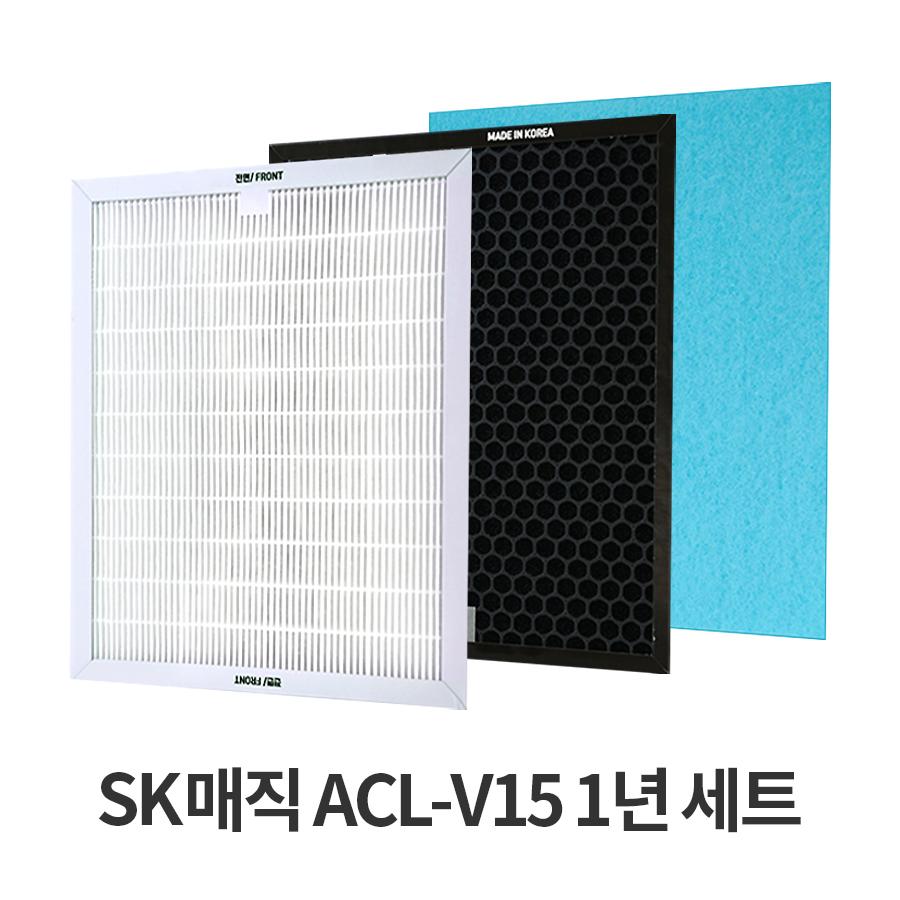 SK매직 ACL-V15 국내산 국내제조 공기청정기 호환필터 1년세트