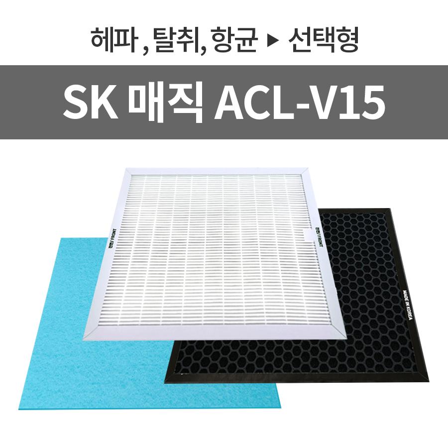 SK매직 ACL-V15 국내산 헤파 탈취 항균 호환필터 선택형