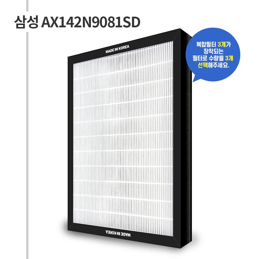 삼성 AX142N9081SD CFX-2TAA 국내제조 공기청정기 고급호환필터 1개-3개주문