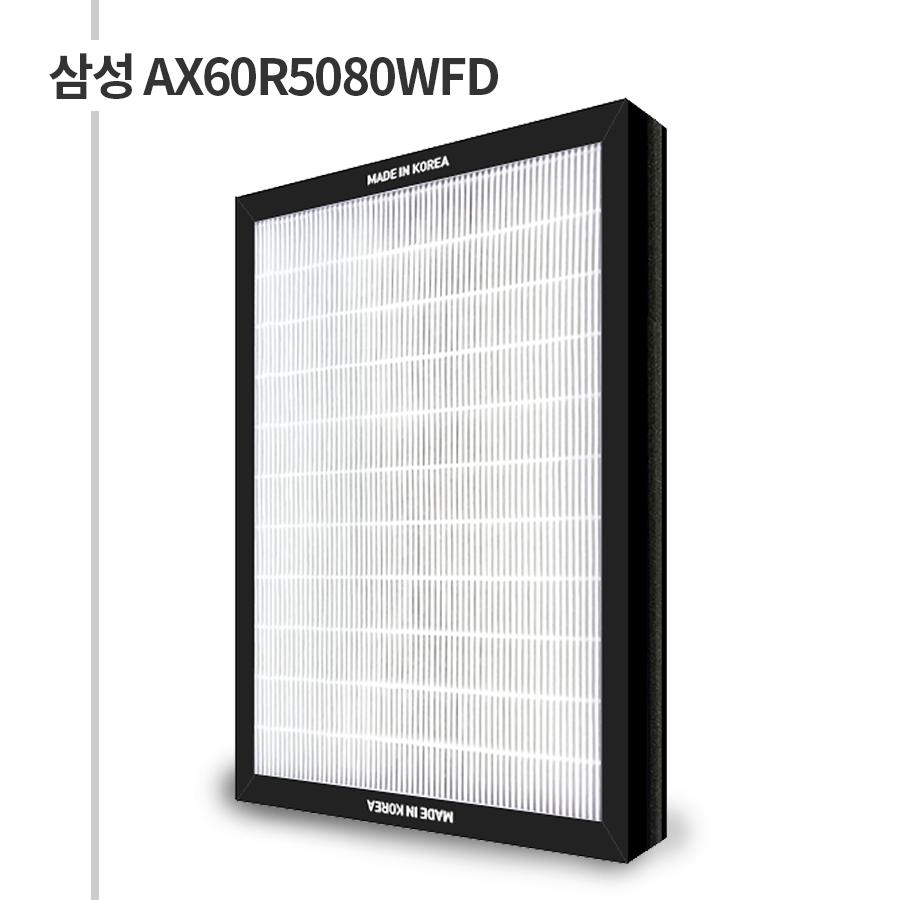 삼성 AX60R5080WFD CFX-D100D 공기청정기필터 국내산