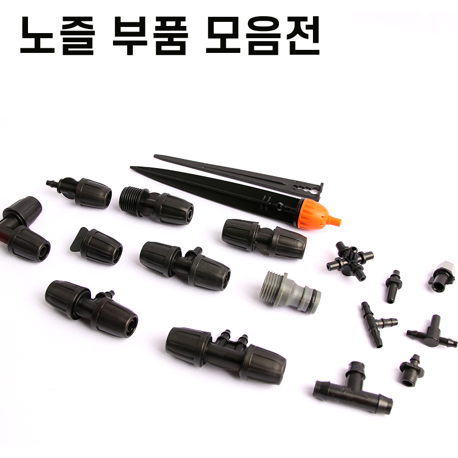 정원용 노즐 부품 미니 스프링쿨러 모음전