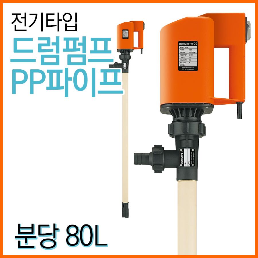 [전화주문]드럼펌프 전기타입 PP파이프 분당 80L