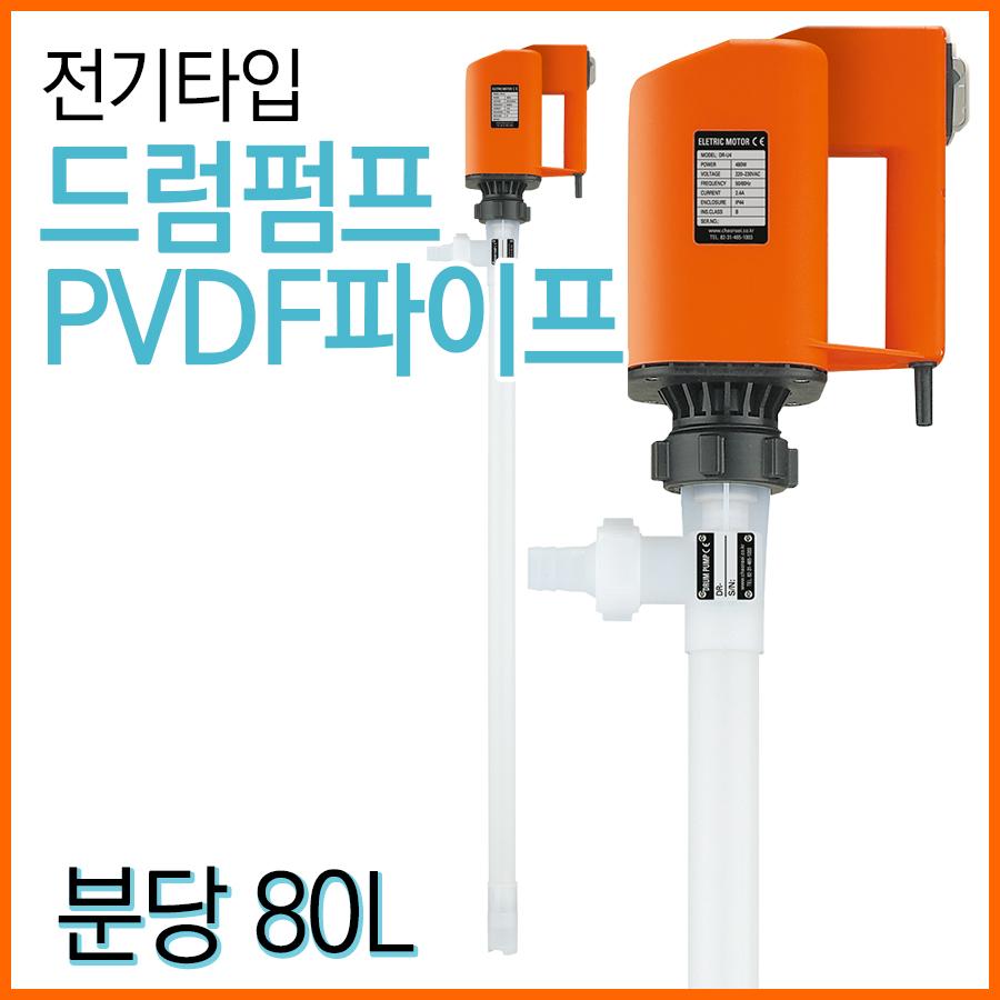 [전화주문]드럼펌프 전기타입 PVDF파이프 분당 80L