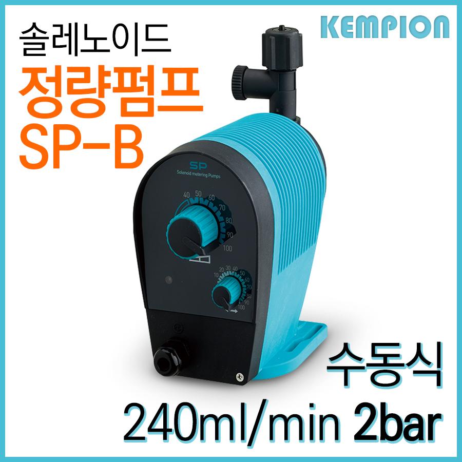 [전화주문]솔레노이드 정량펌프 SP-B200형 240ml/min 2bar