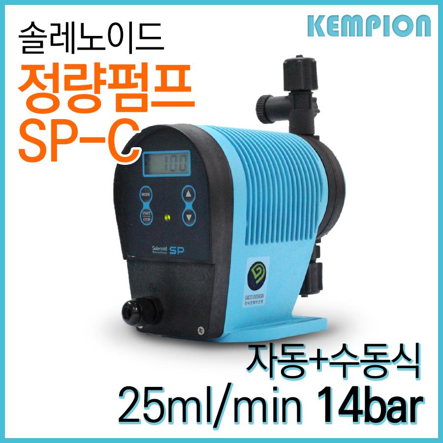 [전화주문]솔레노이드 정량펌프 SP-C30형 25ml/min 14bar