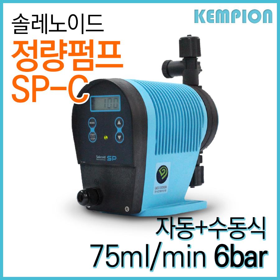 [전화주문]솔레노이드 정량펌프 SP-C70형 75ml/min 6bar