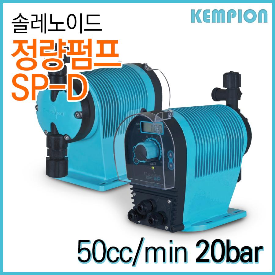 [전화주문]솔레노이드 정량펌프 SP-D50형 50cc/min 20bar