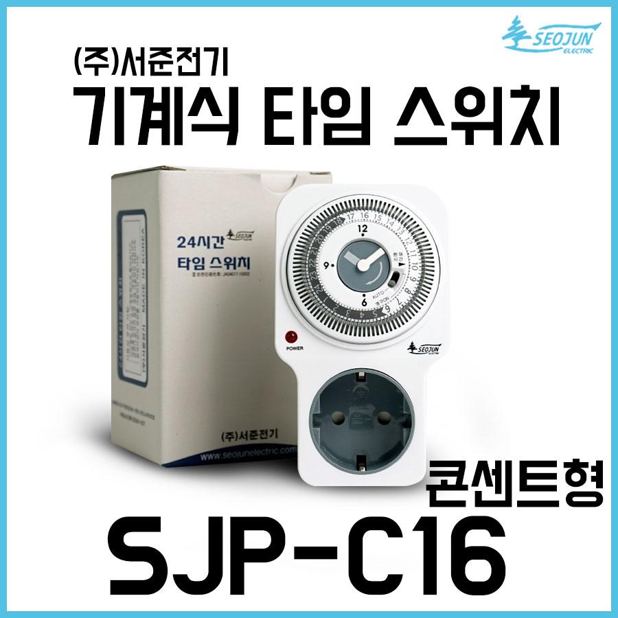 타임스위치 SJP-C16 콘센트 시간조절 타임콘센트