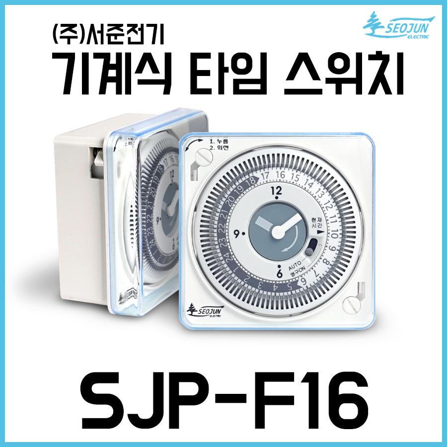 타임스위치 SJP-F16 3W 기계식타임 아날로그타이머