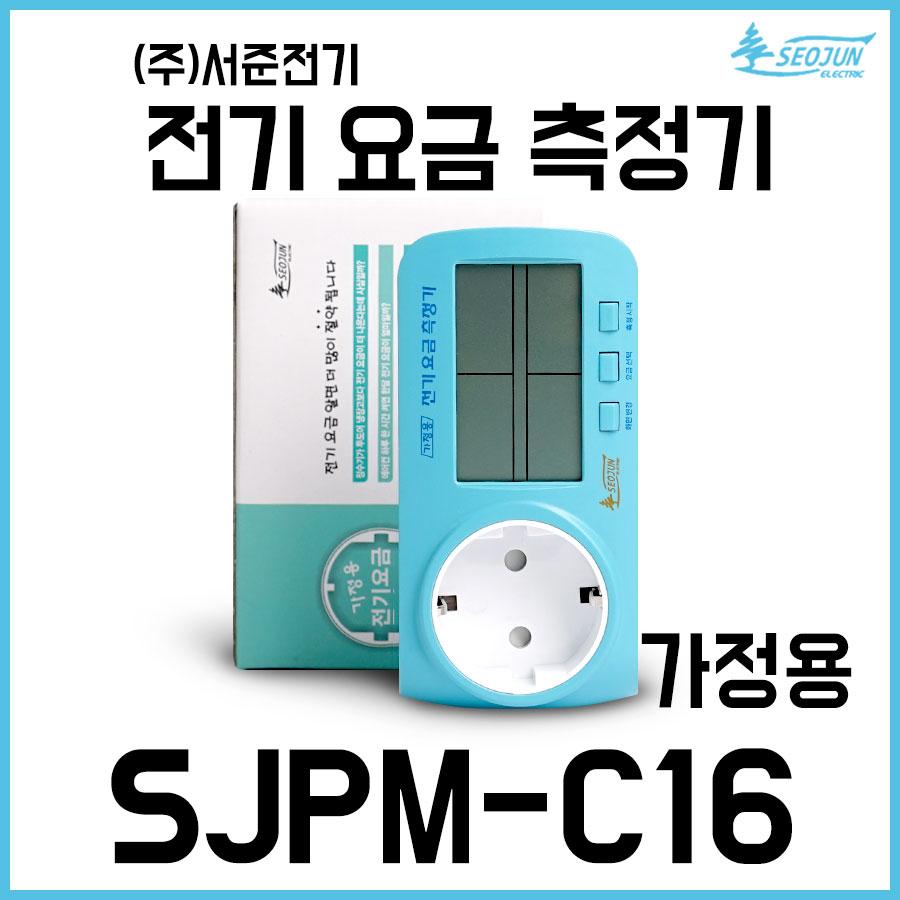 타임스위치 SJPM-C16 전기요금측정 사용전력소비전력