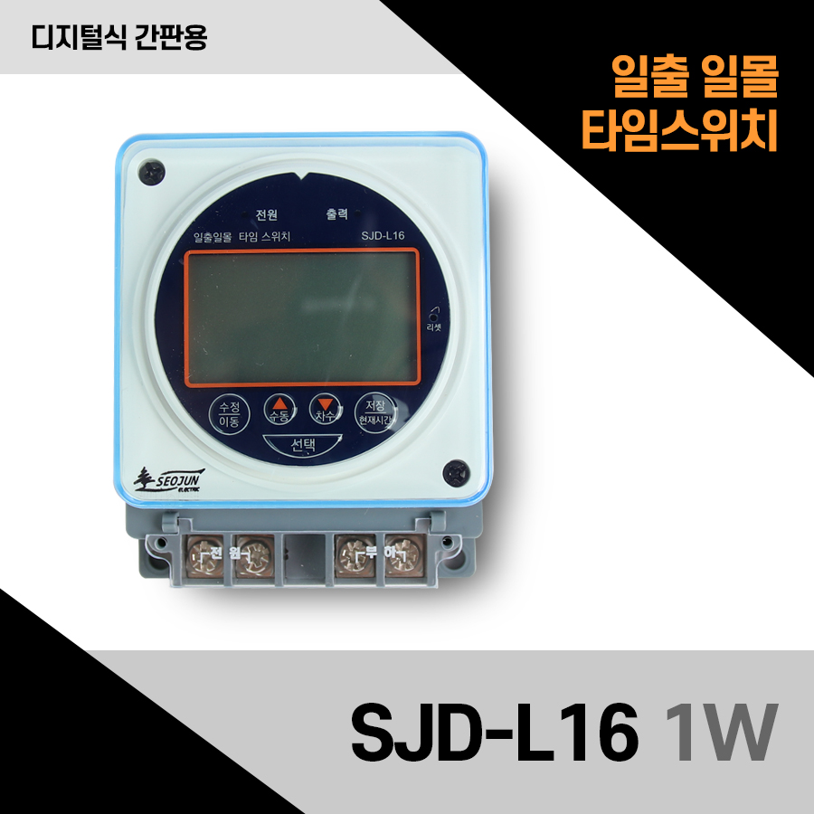 일출일몰 타임스위치 디지털식 경제형 간판용 SJD-L16
