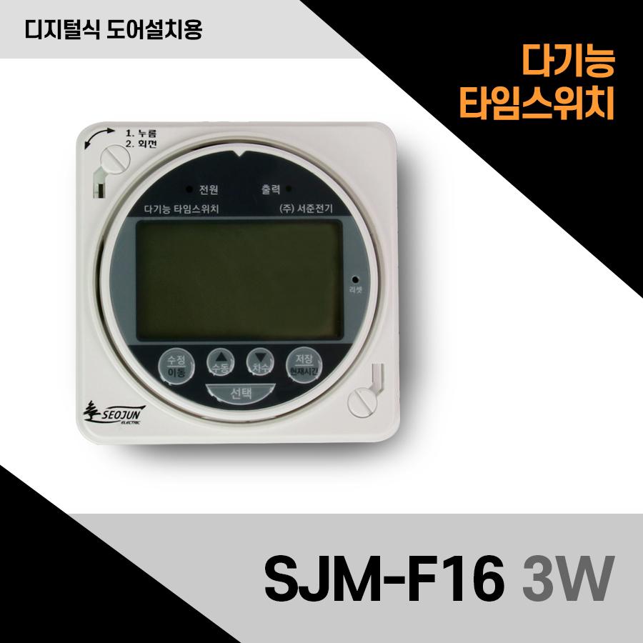 다기능 타임스위치 디지털식 도어설치용 SJM-F16 3W