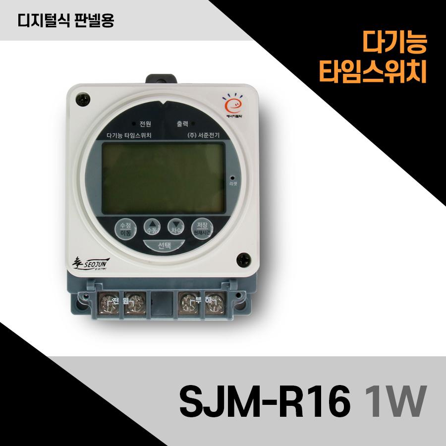 다기능 타임스위치 디지털식 판넬용 SJM-R16 1W
