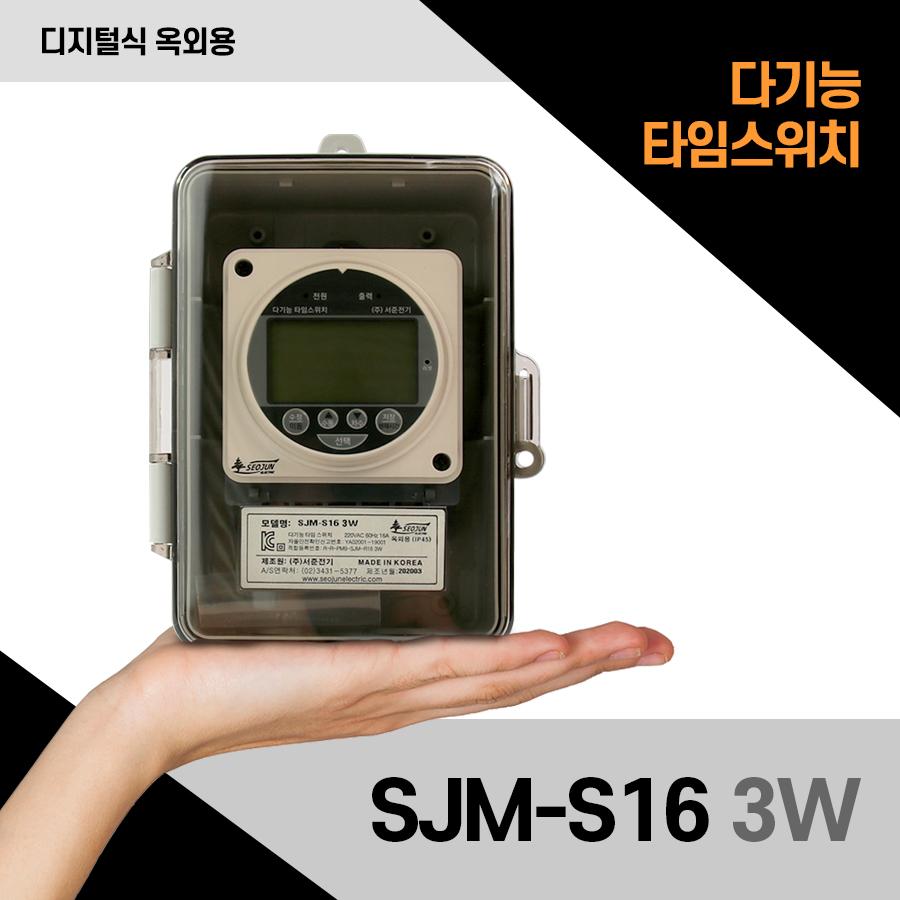 다기능 타임스위치 디지털식 옥외용 SJM-S16 3W