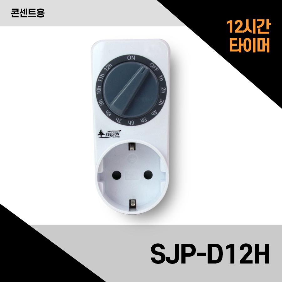 12시간 타임스위치 기계식 일반형 콘센트용 SJP-D12H