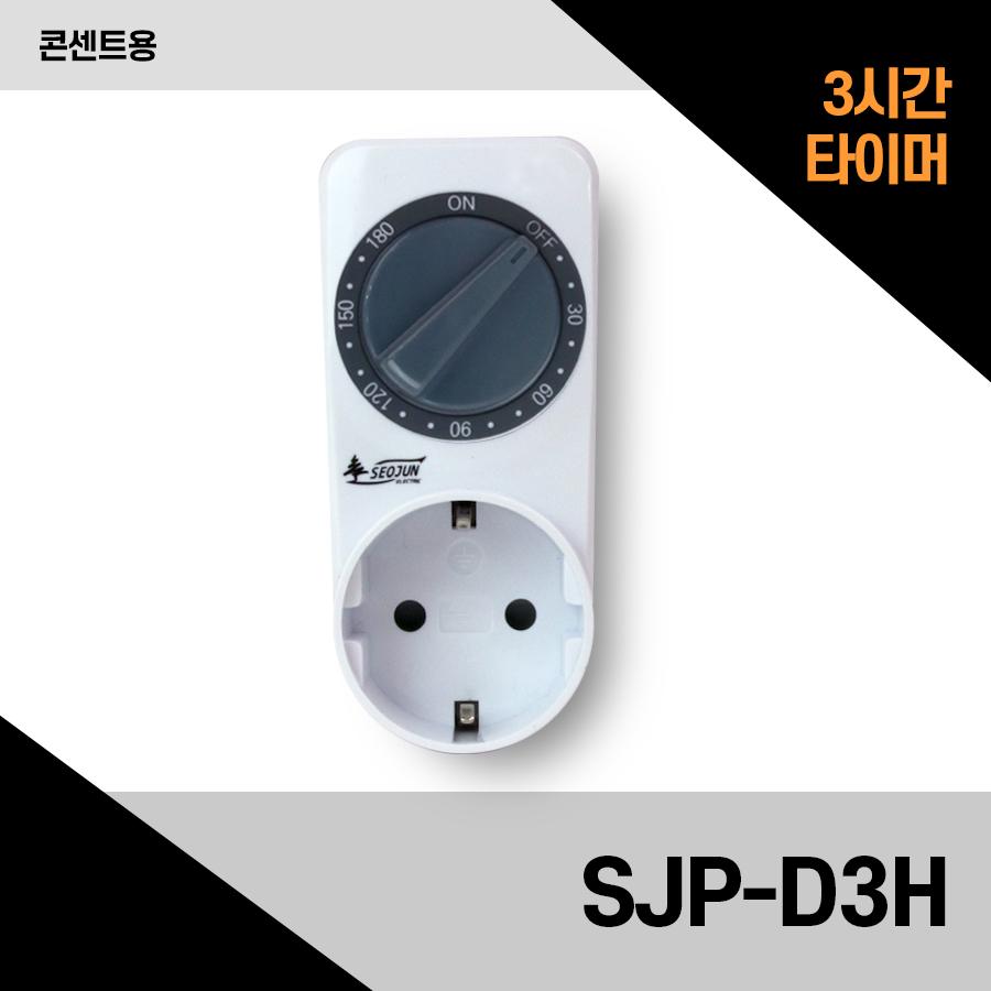 3시간 타임스위치 기계식 일반형 콘센트용 SJP-D3H