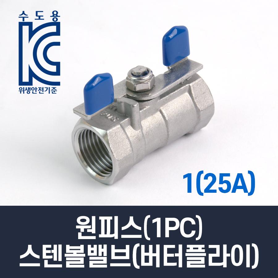 원피스(1PC) 스텐볼밸브(버터플라이) 1(25A)
