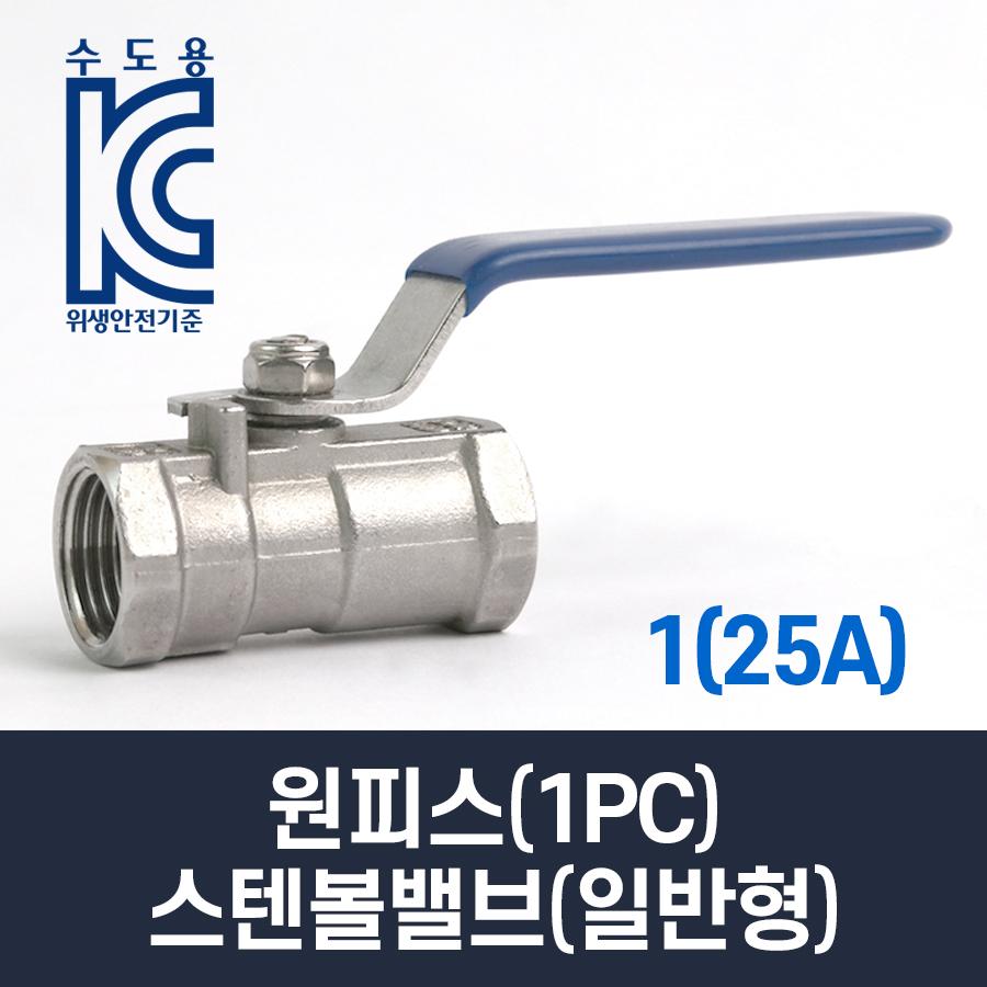 원피스(1PC) 스텐볼밸브(일반형) 1(25A)