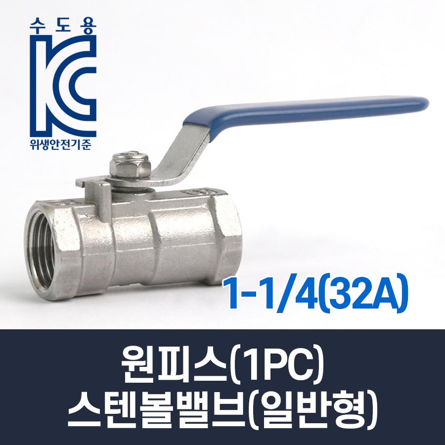 원피스(1PC) 스텐볼밸브(일반형) 1-1/4(32A)