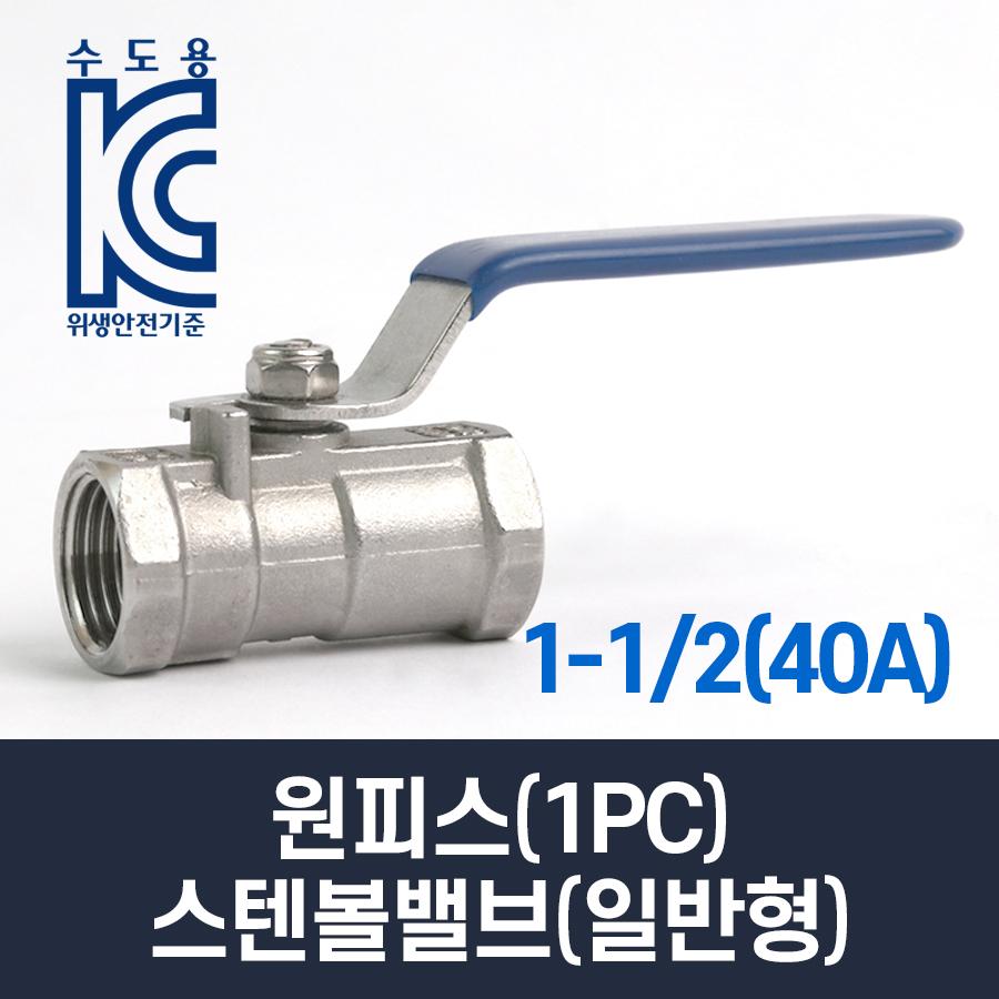 원피스(1PC) 스텐볼밸브(일반형) 1-1/2(40A)