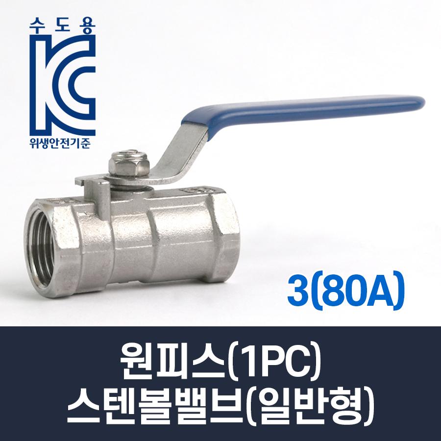 원피스(1PC) 스텐볼밸브(일반형) 3(80A)