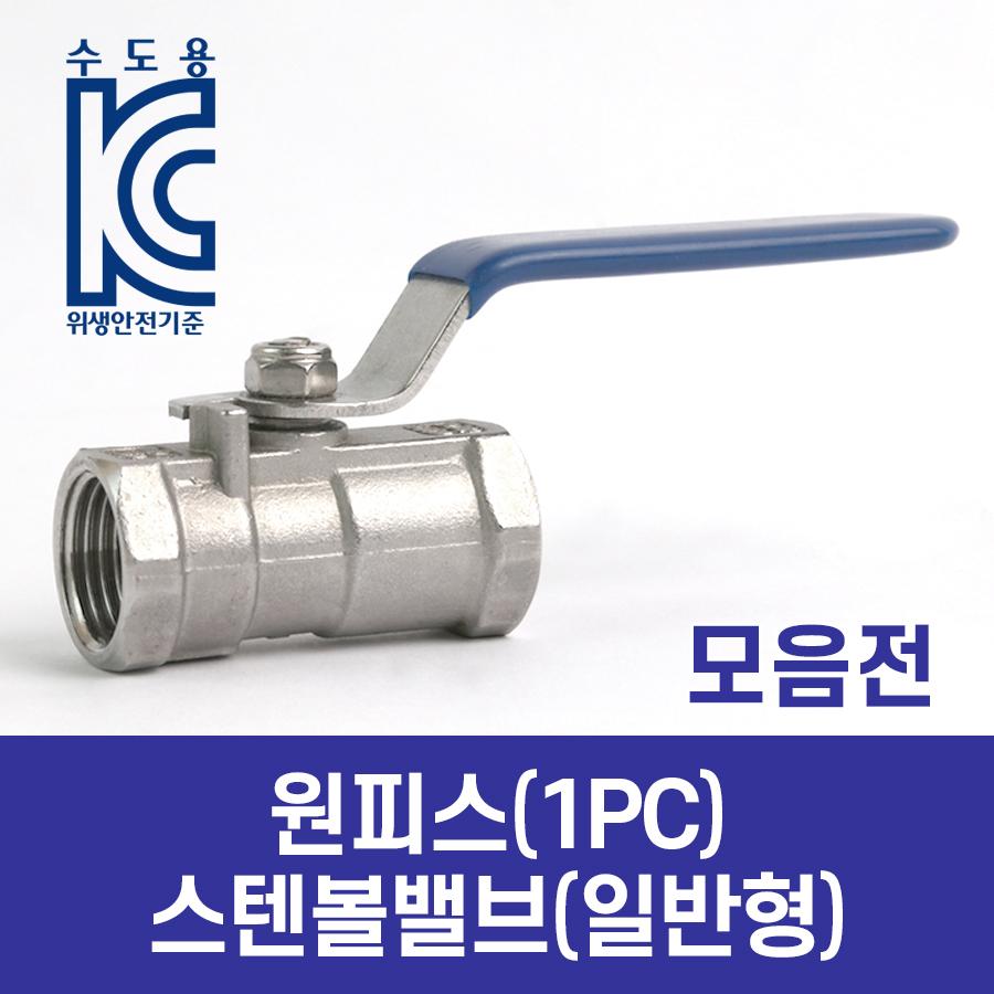 원피스(1PC) 스텐볼밸브(일반형) 모음전 8A-100A