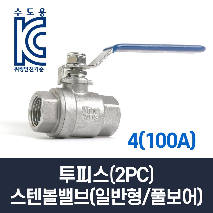투피스(2PC) 스텐볼밸브(일반형/풀보어) 4(100A)
