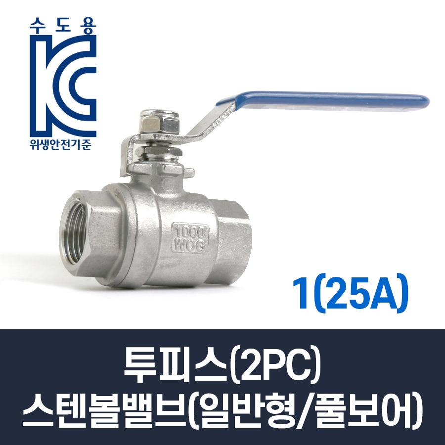 투피스(2PC) 스텐볼밸브(일반형/풀보어) 1(25A)