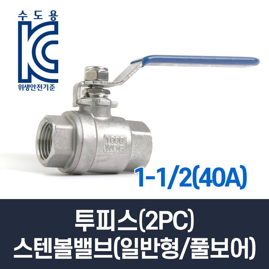 투피스(2PC) 스텐볼밸브(일반형/풀보어) 1-1/2(40A)