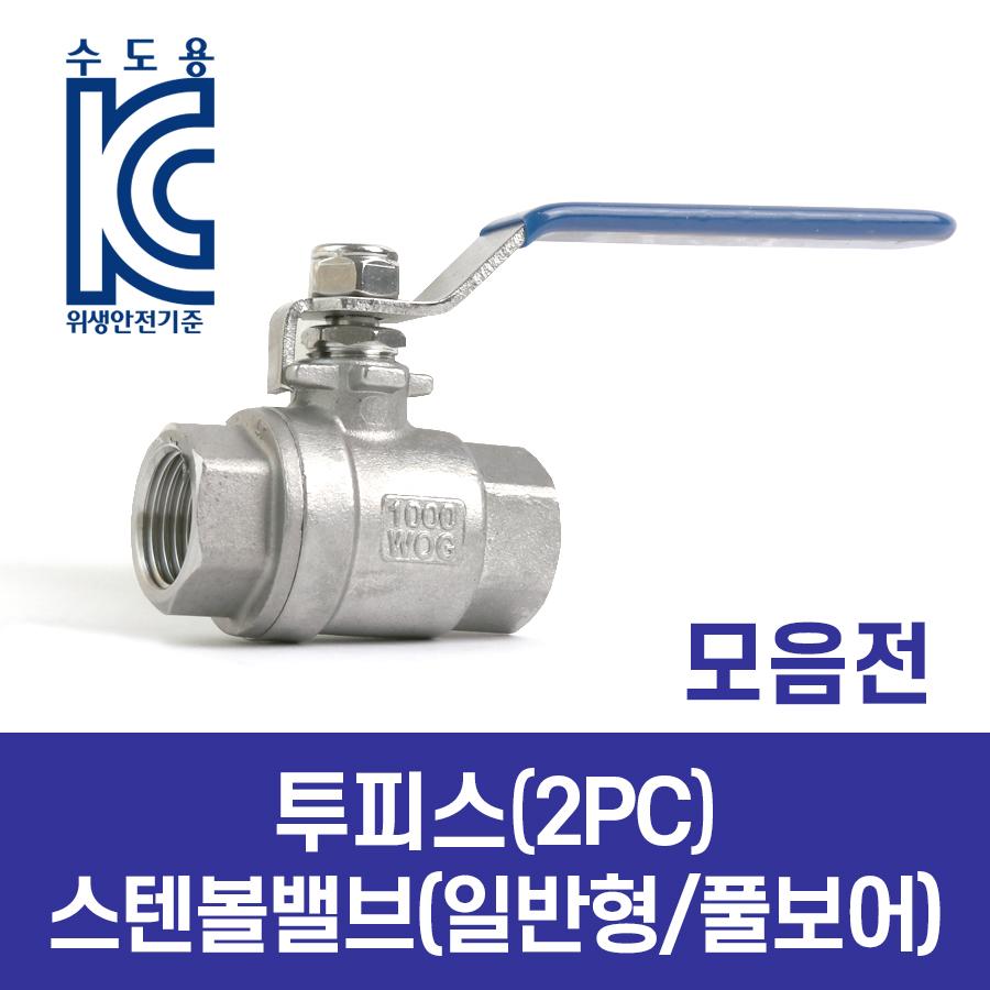 투피스(2PC) 스텐볼밸브(일반형/풀보어) 모음전 8-100A