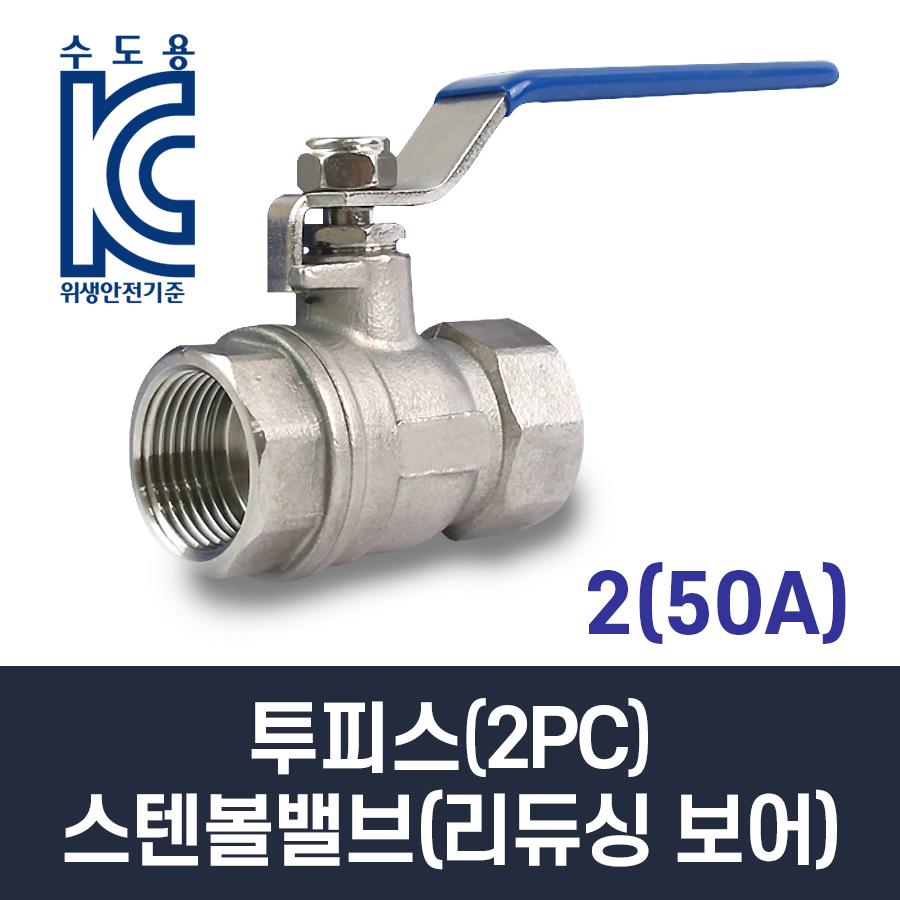 투피스(2PC) 스텐볼밸브(리듀싱 보어) 2(50A)