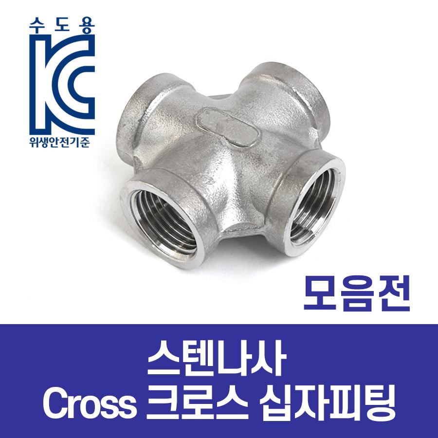 스텐나사 Cross 크로스 십자피팅 모음전 6-100A
