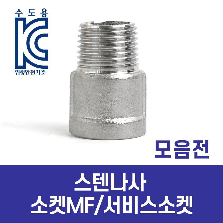 스텐나사 소켓MF/서비스소켓 모음전 8-50A