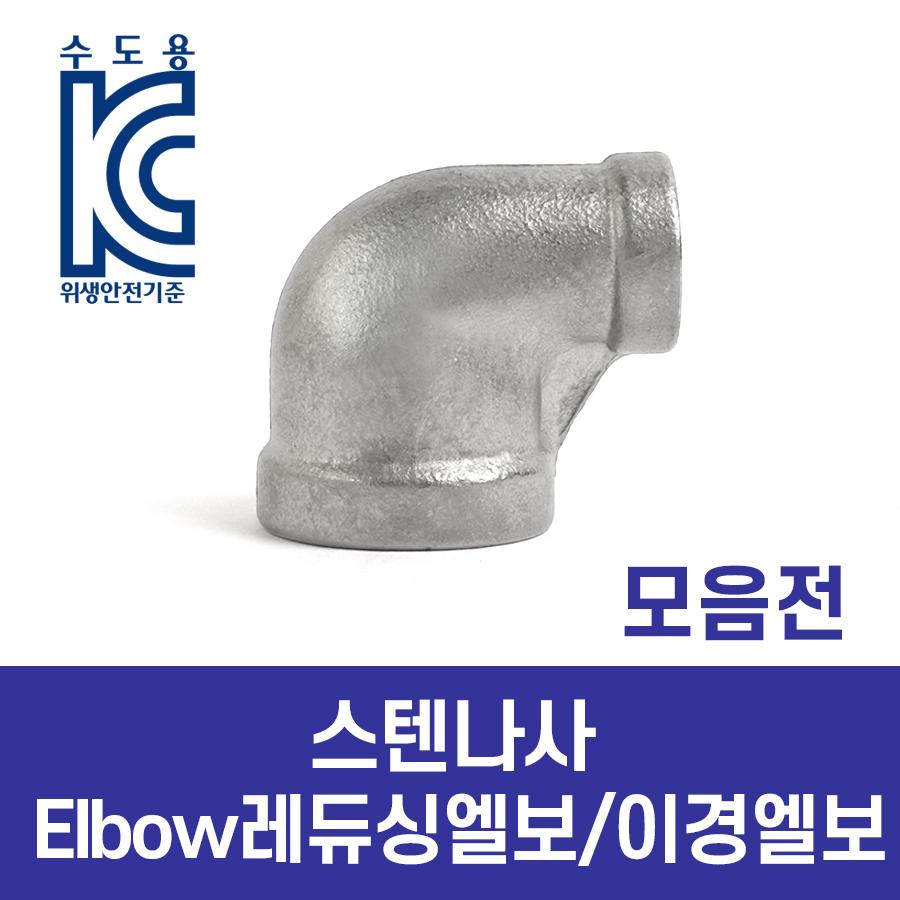 스텐나사 Elbow레듀싱엘보/이경엘보 모음전