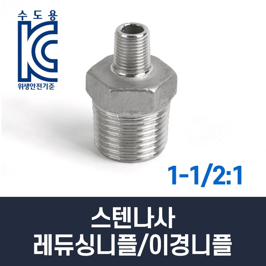 스텐나사 레듀싱니플/이경니플 1-1/2:1