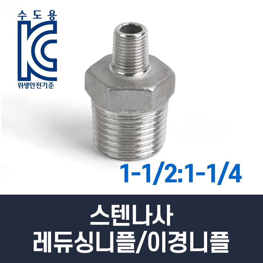 스텐나사 레듀싱니플/이경니플 1-1/2:1-1/4