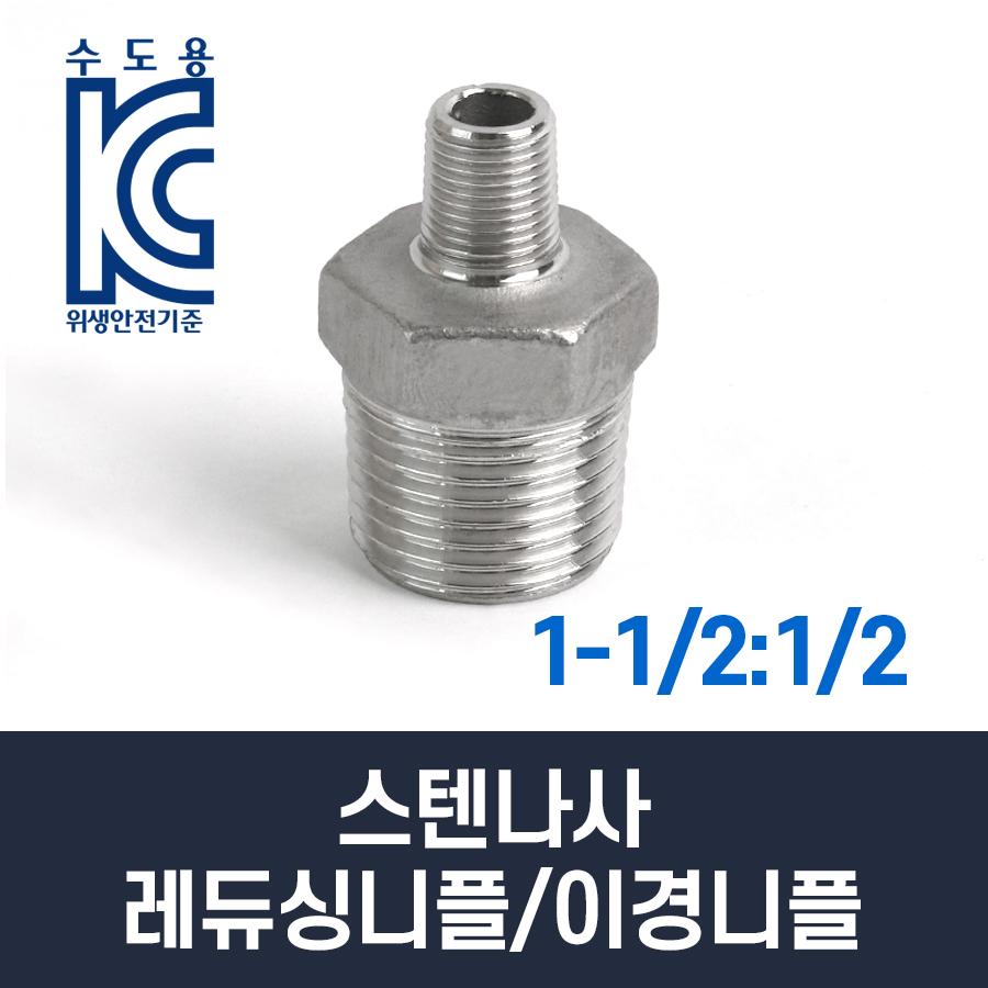 스텐나사 레듀싱니플/이경니플 1-1/2:1/2