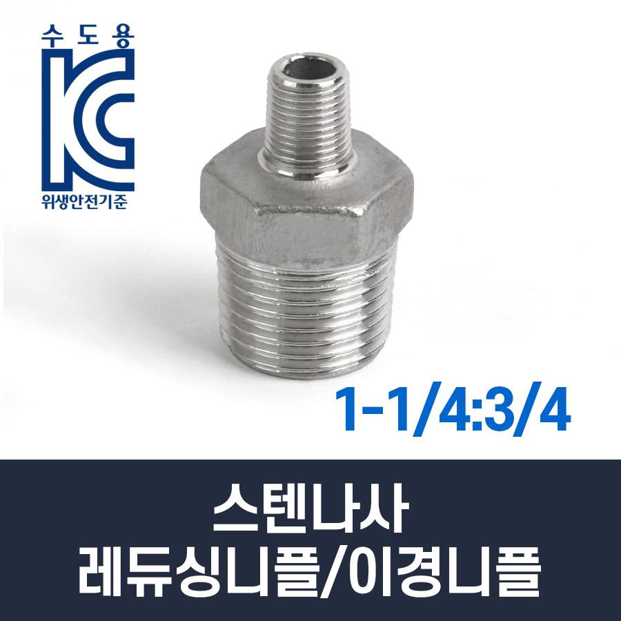 스텐나사 레듀싱니플/이경니플 1-1/4:3/4