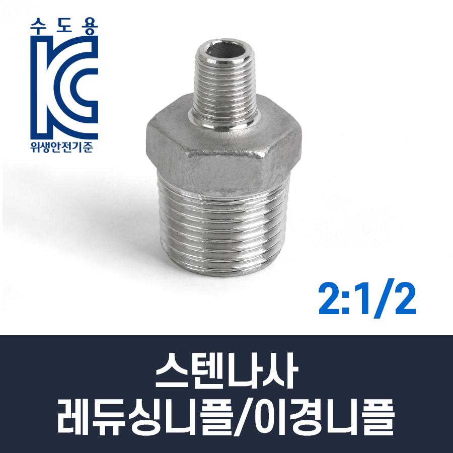 스텐나사 레듀싱니플/이경니플 2:1/2